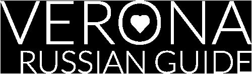 Verona Russian Guide